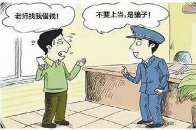 须眉盗用上海应用技巧大年夜学持续教导学院名义 骗取财帛