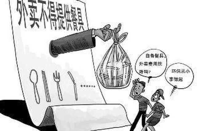 上海強制垃圾分類 外賣平臺無需餐具訂單呈爆發式增長