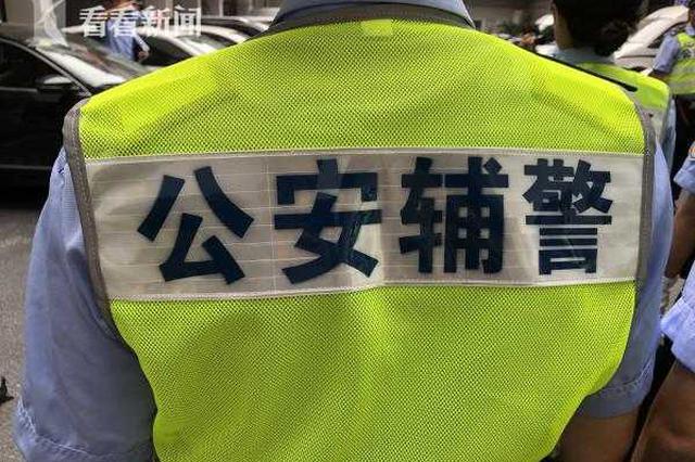 上海首批勤务辅警上岗 同一身穿公安辅警礼服协助法律