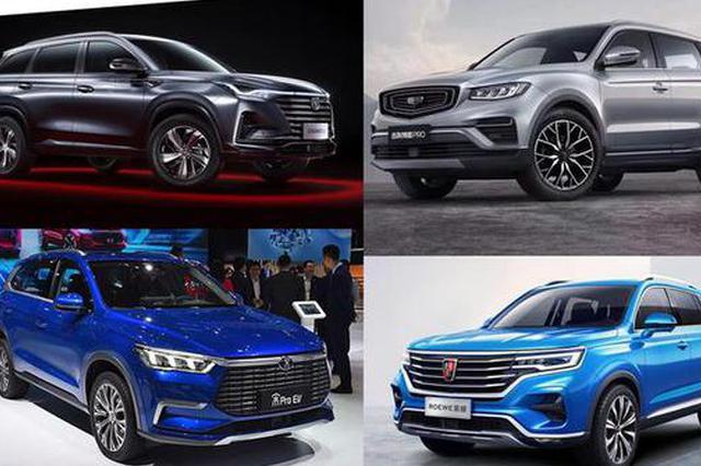 自主品牌SUV推升级版成趋势 能否打动你