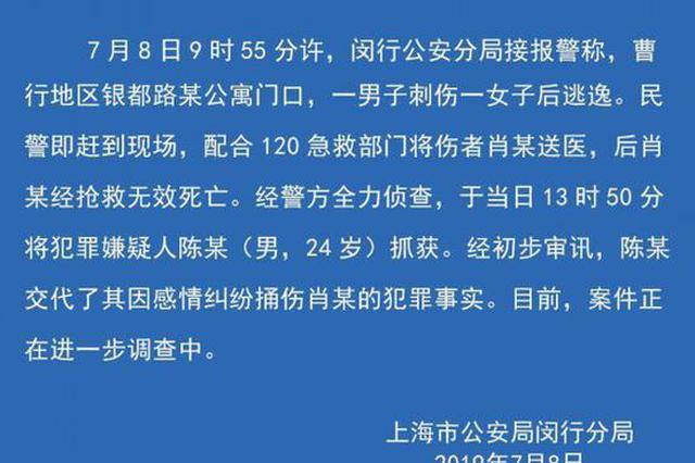 闵行一公寓门口男子因感情纠纷刺死女子 逃逸后被抓