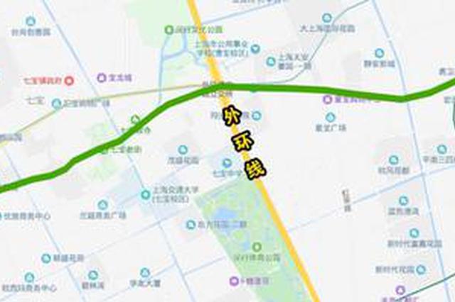 漕宝路新建快速路工程项目获批 将来出行将更便捷