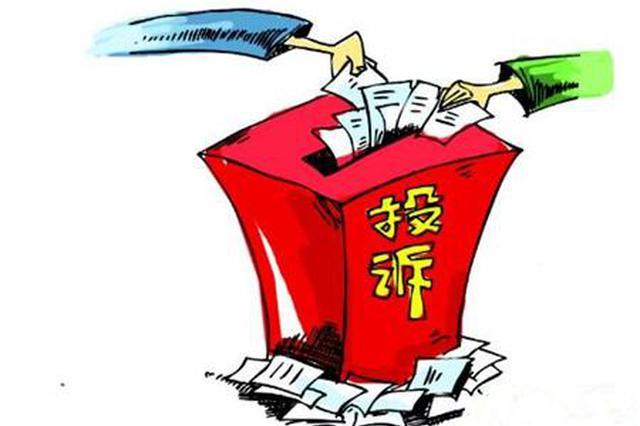 上海上半年共接投訴9萬余件 售后服務問題占超6成