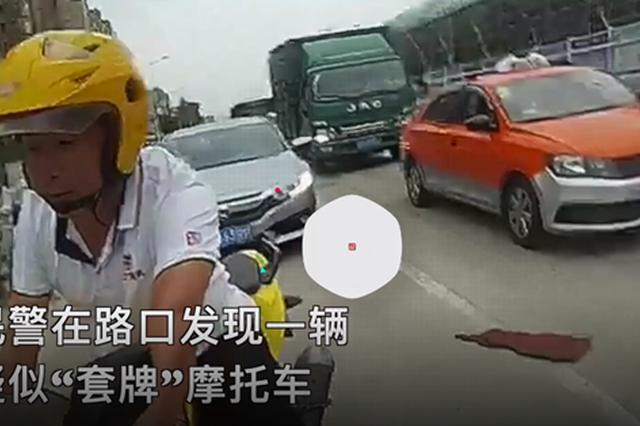 摩托车驾驶员假牌照上路 被查扔出捏造警官证