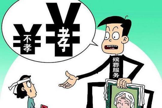 沪集中整治互联网殡葬办事乱象 清理虚假网页222个