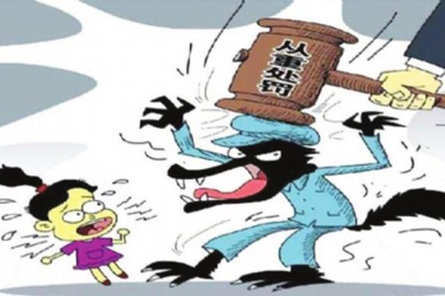王某某涉嫌猥亵儿童罪被批捕 公安机关向社会征集线索
