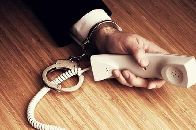 上海捣毁一大型网络诈骗犯罪团伙 抓获百余名嫌疑人
