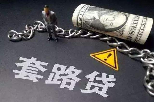 四名套路贷嫌犯被押解回沪 警方开展新一轮专项行动