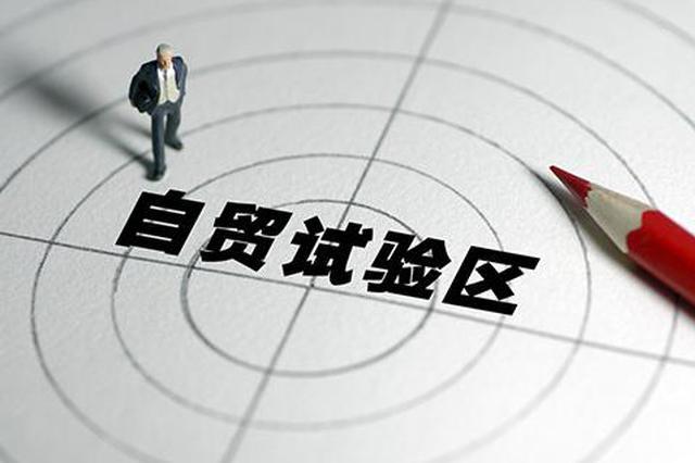 上海自贸区外汇改革试点再升级 4个方面增加新动能