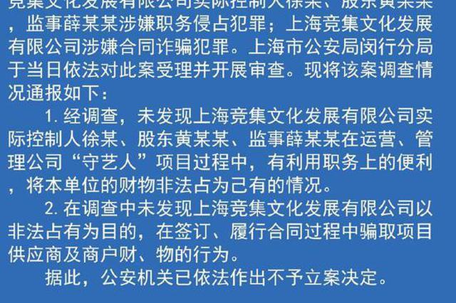 上海警方:未发现竞集文化公司骗取商户财物 不予立案