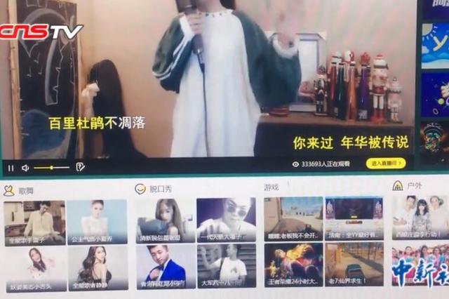 上海宅男网恋女主播疯狂打赏 一月被骗十余万