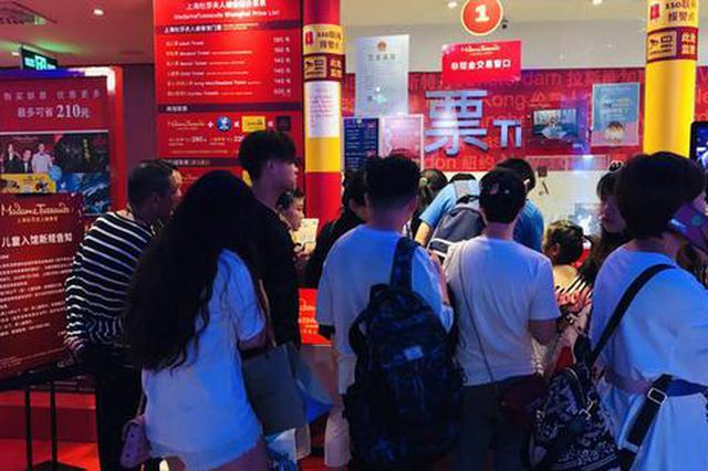 上海部分景点儿童优惠票兼顾身高年龄 扩大优惠人群