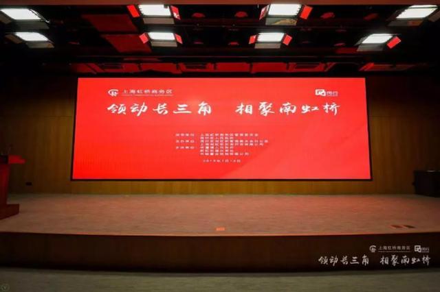闵行32个重大项目签约落户 明年底区内总部机构200家