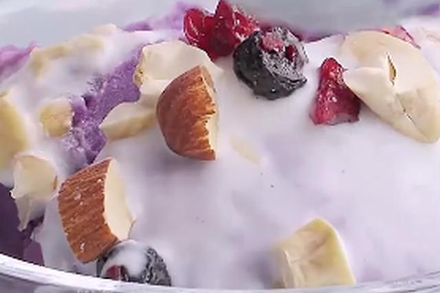 低脂又甜蜜的夏日小零食 酸奶紫薯泥教给你