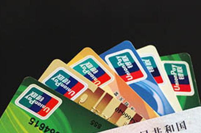 上海整顿信用卡营业违规 招行兴业等6家银行被罚190万
