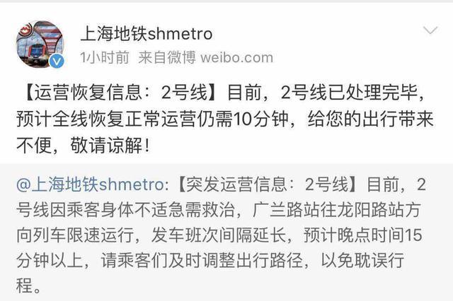 上海地铁2号线昨日因救治乘客耽搁 网友们为地铁点赞