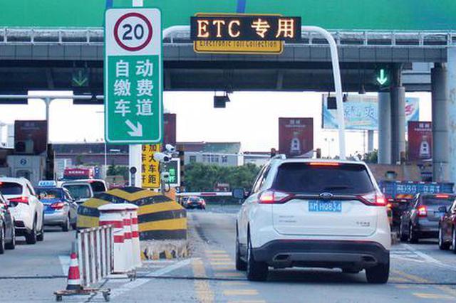 上海岁尾撤消9处省界收费站 下月起足不出户可申办ETC