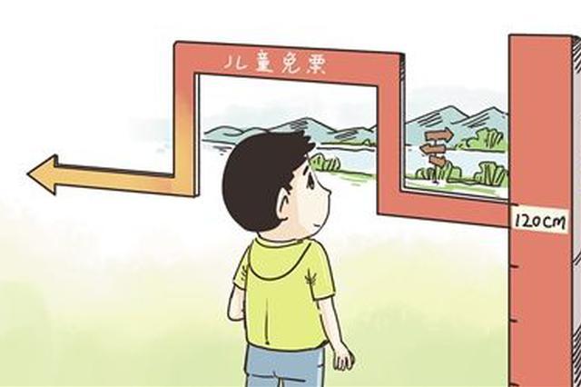 上海多个景点按年纪享受儿童优惠票 龄小个高也能享受