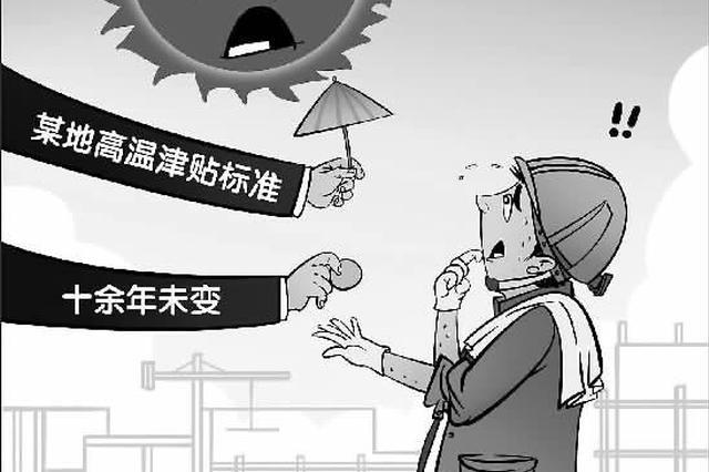 全国多地进入高温模式 上海等地陆续调剂高温津贴标准