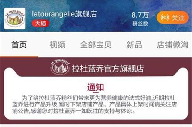 静安市场监管局发查询拜访传递 拉杜蓝乔非婴幼儿专用食物