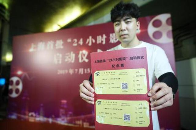 上海首批24小时影院运行一周 低票价吸引年轻观众