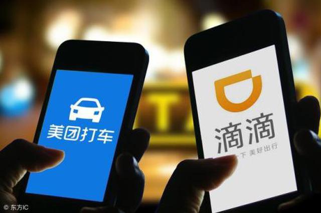 上海昨查处非法网约车24辆 滴滴美团有违规派单行为
