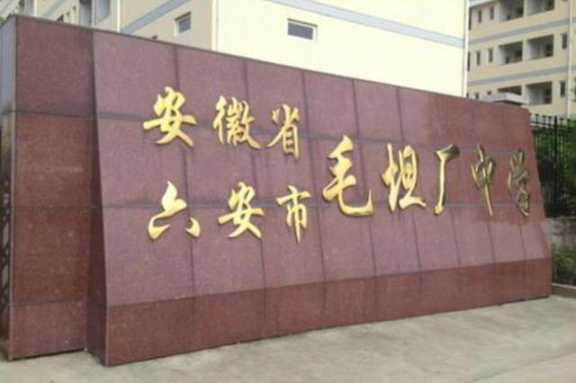 毛坦厂中学上海招生涉虚假宣传 沪皖两地展开调查