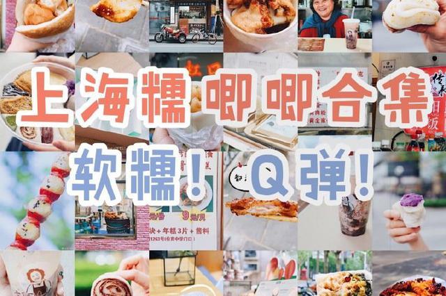 100元吃遍上海糯唧唧小店 纵享软糯Q弹