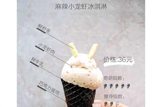 魔都奇葩冰淇淋大年夜不雅 让你大年夜呼好吃
