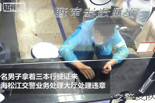 上海黄牛代扣驾照分牵出假证团伙 警方一举捣毁