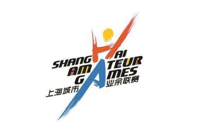 上海城市业余联赛平台完善 区级赛事打造成系列赛
