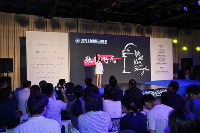 上海国际马拉松赛11月17日开跑 大众跑者周四起报名