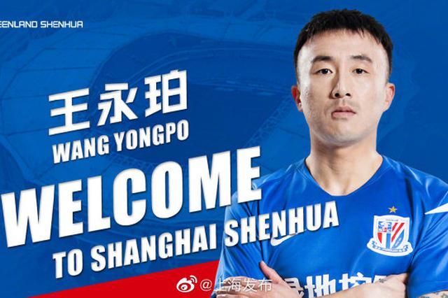 王永珀正式加盟上海申花 有望加强申花中前场攻击实力