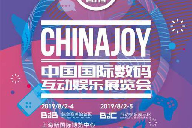 ChinaJoy8月2日在沪开启 千余款顶级大作集结游戏盛宴