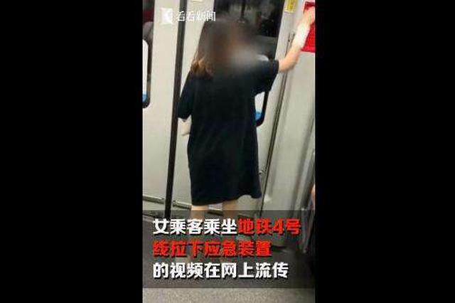 女子因与男友吵架多次敲打地铁车门 警方称其患精力病