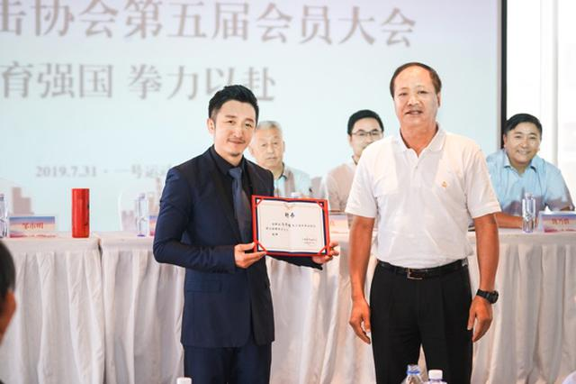 邹市明当选上海拳击协会会长 表态让拳击成上海新名片