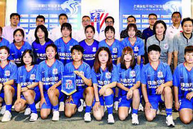申花上体女子足球队成立 目标剑指冲上女超联赛