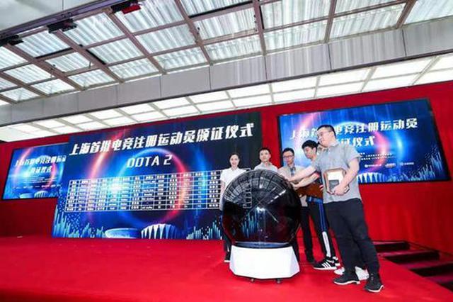 上海首批电竞注册运动员持证上岗 称谓代表更多认同