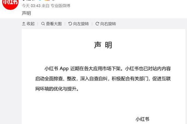 小红书凌晨回应App下架:全面启动内容整改