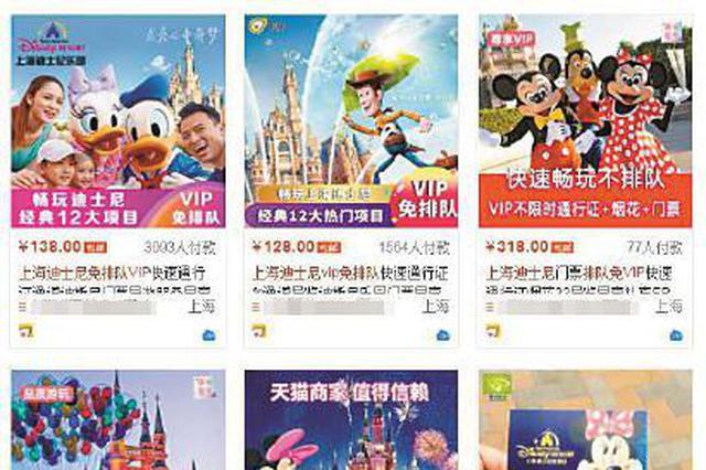 上海迪士尼免排队产品名目繁多 虚假VIP服务成产业链