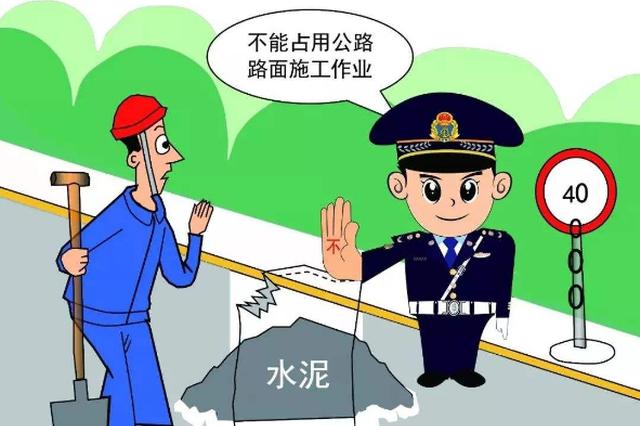 施工单位负责人违规占路施工 致早岑岭拥堵被行政拘留