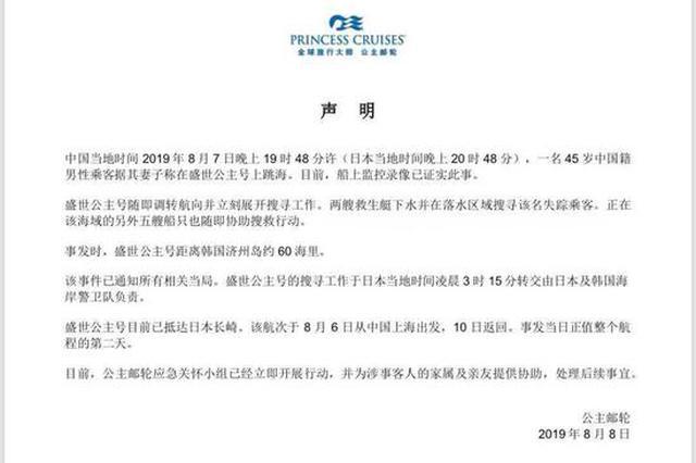 45岁中国籍须眉从邮轮上跳海 搜寻工作已交由日韩负责