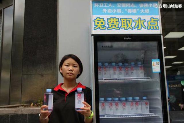 上海新添39处爱心取水点 供高温工作者免费领取