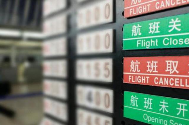 东航南航春秋等航空公司发布香港航线机票退改方案