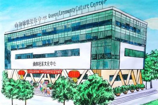 曲阳社区将于9月启动改建工作 施工时间预计8个月左右