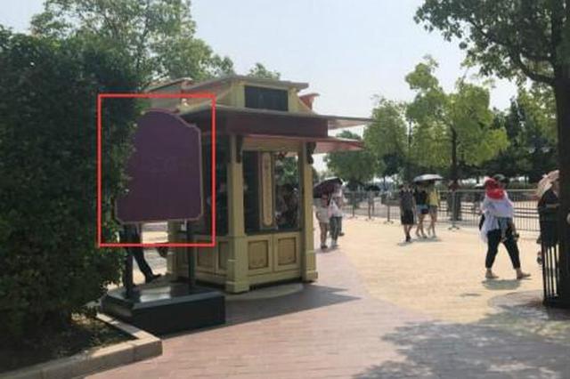 人民网四问上海迪士尼:强制翻包、双标凭什么