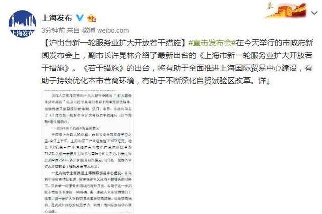 上海市新一轮服务业扩大开放若干措施出台 共40项内容