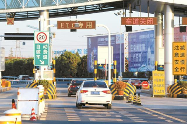 长三角省界收费站取消进行时 上海年底取消9处收费站