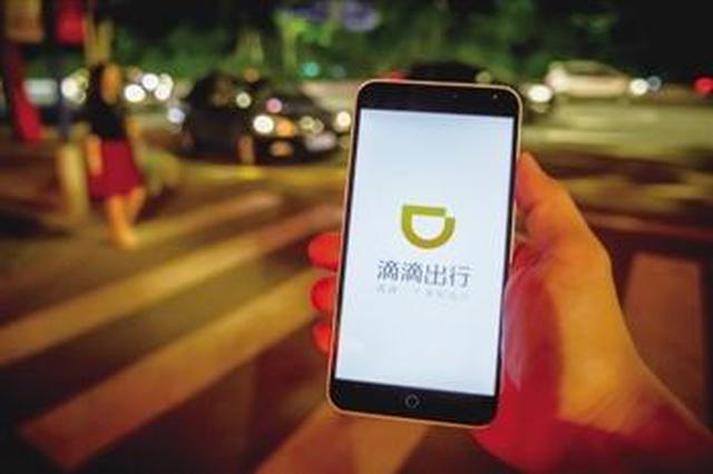上海对滴滴等网约车平台上户执法检查 滴滴被罚20万元