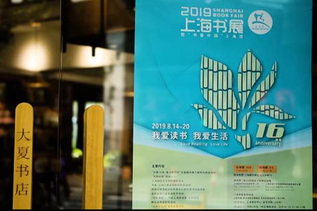 上海书展今将在展览中心拉开帷幕 1276场阅读活动登场
